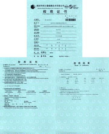 电子天平校准证书图片