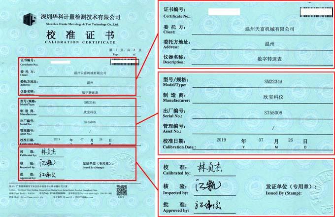 数字转速表校准证书首页图片
