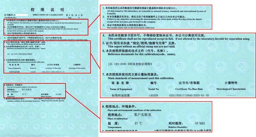 数字转速表校准证书说明页图片