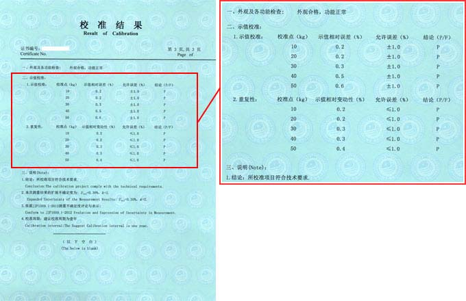 拉力试验机校准证书结果页图片
