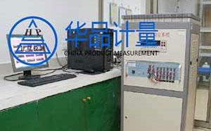 上海皇堡玩具有限公司做仪器校准服务选择华品计量