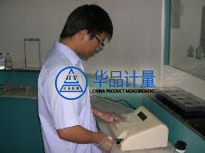 上海希芭玩具厂选择华品计量仪器校准