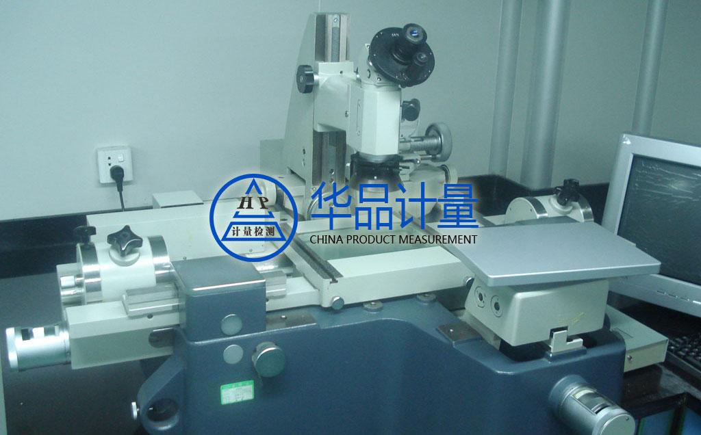 上海玖龙纸业选择华品计量校准