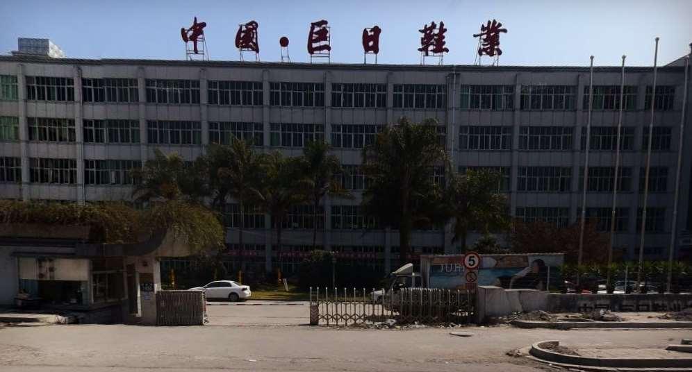 上海巨日鞋业有限公司在温州选鞋类仪器校准找华品计量