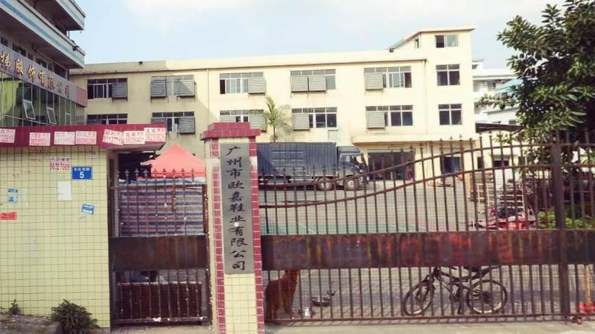 上海欧嘉鞋业有限公司鞋类测试仪器校准选择华品计