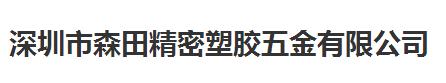 上海森田精密塑胶五金有限公司做仪器校准找华品计