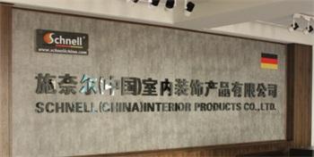 上海施奈尔室内装饰产品有限公司做仪器校准找华品计