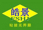 上海皓景新材料科技有限公司做仪器校准找华品计量