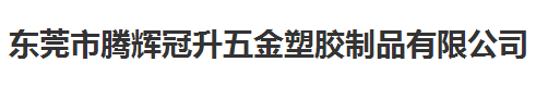 上海腾辉冠升五金塑胶制品做仪器校准找华品计量