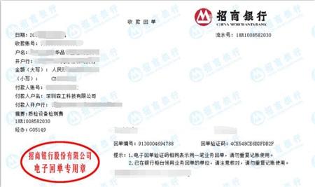 上海森工科技有限公司做仪器校准找华品计量