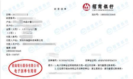 上海瑞盛科技有限公司做仪器校准找华品计量