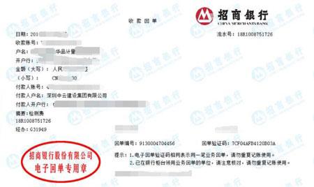 上海中云建设集团有限公司做仪器校准找博罗计量