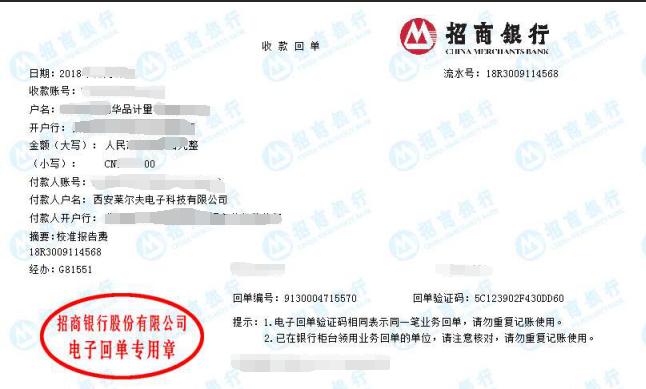 上海莱尔夫电子科技有限公司做仪器校准找华品计量