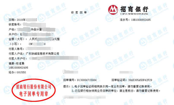 上海铁峰信息技术有限公司做仪器校准找华品计量